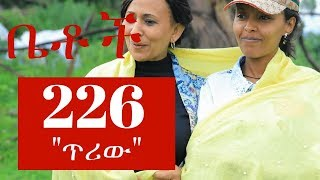 Download Betoch - ″ጥሪው″ Betoch Comedy Ethiopian Series Drama Episode 226 Video