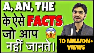 Download Unknown Facts of Articles (A, An, The) |Articles in English Grammar | DSSSB, CTET, SSC CGL, KVS Video