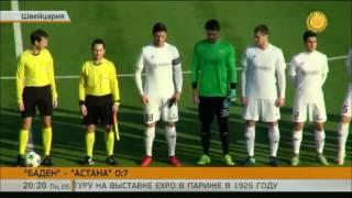 Download «Баден» – «Астана» 0:7 Video
