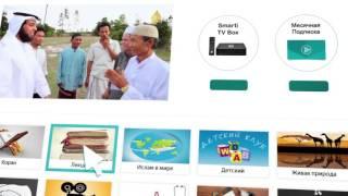 Download Первое Исламское русскоязычное Телевидение - Al Huda Video