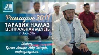 Download Таравих намаз (Рамадан 2017) - Хафиз Ерсин Амире Абу Юсуф | Azan.kz Video