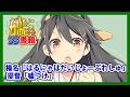 Download 【艦これSS】榛名「はるにゃはだいじょーぶれしゅ」 提督「嘘つけ」 Video