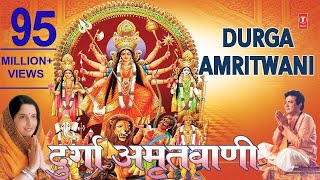Download Durga Amritwani By Anuradha Paudwal I Audio Song Juke Box Video