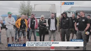 Download На Луганщині почалися зйомки фільму Ворошиловград Video