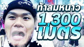 Download ท้าลมหนาว 1,300 เมตร - Bie The Ska Video