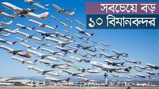 Download বিশ্বের সবচেয়ে বড় ১০ বিমানবন্দর যার আয়তন আপনাকে বিস্মিত করবে !! Top 10 Largest Airports In The World Video