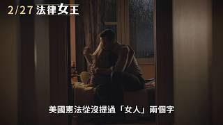 Download 【法律女王】On The Basis of Sex 15秒預告 ~2/27 起身奮戰 Video