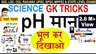 Download Science Gk tricks: pH value of Important substance | about pH scale & value | online school Video