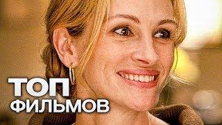 Download ТОП-10 КЛАССНЫХ ФИЛЬМОВ ДЛЯ ХОРОШЕГО НАСТРОЕНИЯ! Video