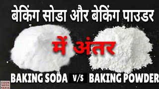 Download बेकिंग सोडा और बेकिंग पाउडर में अंतर जान चोक जाएंगे Diffrence between Baking Soda and Baking Powder Video