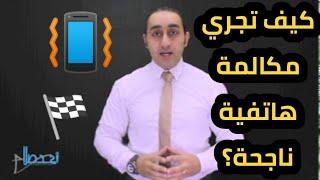 Download كيف تُجري مكالمة هاتفية ناجحة مع العميل؟ | المتحدث التحفيزي أحمد صلاح Video