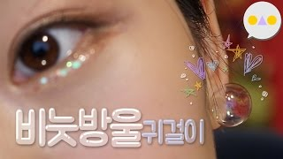 Download {이승인} 초간단 비눗방울 귀걸이 만들기 ~투명 반짝 영롱~ Video