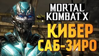 Download Mortal Kombat X - КИБЕР САБ-ЗИРО (Fatality) Video