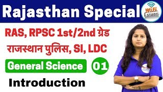Download 2:00 PM - Rajasthan Special General Science by Shipra Ma'am   Day #01   Introduction Video