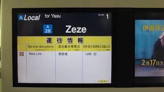 Download JR西日本 225系0番台 I5編成 クモハ224- 普通 野洲行き 奈良線 信号確認 列車の遅れ 膳所駅 20180214 Video