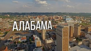 Download Алабама | АМЕРИКА. БОЛЬШОЕ ПУТЕШЕСТВИЕ | №18 Video