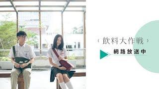 Download 《飲料大作戰》雄中雄女微電影-讓我們青春追愛! Video