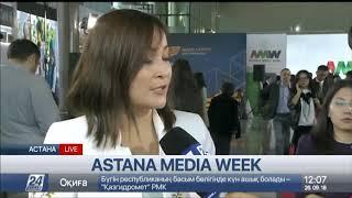 Download Прямое включение с площадки Astana Media Week Video