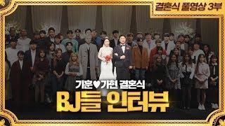 Download 50여명의 비제이들 인터뷰. 기훈♥가현 결혼소감 [결혼식풀영상3편] Video