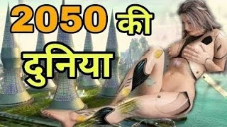 Download 2050 FUTURE WORLD || FUTURE WORLD 2050 TECHNOLOGY IN HINDI || 2050 की दुनिया || Video