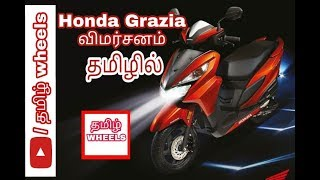Download honda grazia review in tamil Video