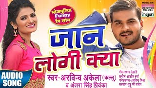 Download JAAN LOGI KYA | ARVIND AKELA KALLU ,ANTRA SINGH PRIYANKA | SUPER HIT SONG Video