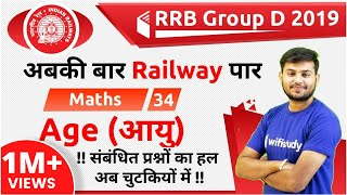 Download 12:30 PM - RRB Group D 2019 | Maths by Sahil Sir | Age (आयु) Video