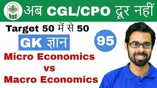 Download 6:00 PM GK ज्ञान by Bhunesh Sir | Micro vs Macro Economics | अब CGL/CPO दूर नहीं | Day #95 Video