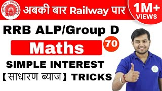 Download 11:00 AM RRB ALP/GroupD | Maths by Sahil Sir | SIMPLE INTEREST【साधारण ब्याज】TRICKS | Day #70 Video