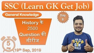 Download History के 2500 Question की सीरीज || SSC (CHSL/CGL) || Sandeep Sir GK || 5 PM || Day - 8 || Video