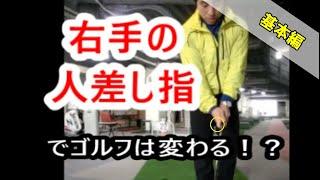 Download 右手の人差し指で生まれ変わる!! 総集編 HARADAGOLFセレクション Video