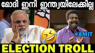 Download മോദി ഇനി ഇന്ത്യയിലേക്കില്ല 😂 | Election 2018 Result India | BJP Malayalam troll Video