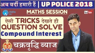 Download अब वर्दी हमारी हैं | UP POLICE 2018 | Compound Interest Tricks | Maths Tricks Video