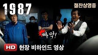 Download '1987' 현장 비하인드 영상 Video