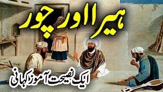 Download Heera Aur Chor ( Diamond & Thief ) urdu stories   islamic stories Video