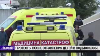 Download Волоколамск: масштабная акция протеста из-за массового отравления детей Video
