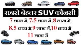 Download Best SUV between 7 to 11 lakhs 2018 in india | 7 से 11 लाख में सबसे अच्छी SUV कौनसी ? | ASY Video