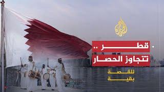Download للقصة بقية- حصار قطر.. رُب ضارة نافعة Video