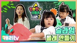 Download [친친모 시즌2] 재시, 재아, 설아, 수아와 함께 선생님 몰래 슬라임 만들기 Video