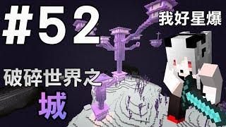 Download 【Minecraft】紅月的生存日記 #52 破碎世界之城 Video