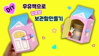 Download 우유팩으로 집모양 보관함만들기[diy creative ways to reuse/Recycle milk carton/Recycled /recycle]재활용 예뿍 Video