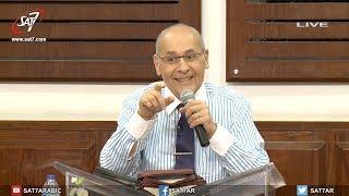 Download علاقة المسيح بالكتاب المقدس - د. فريد زكى - اجتماع الحرية Video