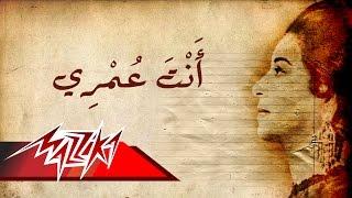 Download Enta Omry - Umm Kulthum انت عمرى - ام كلثوم Video