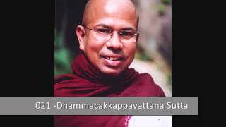Download 022 Dhammacakkappavattana Sutta - by Ven Kiribathgoda Gnanananda Thero Video