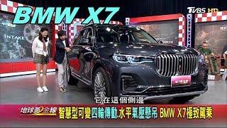Download BMW X7 智慧型可變四輪傳動.水平氣壓懸吊 極致駕乘 賞車 地球黃金線 20190917 Video