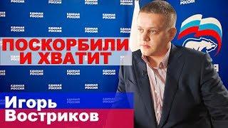 Download Востриков - депутат от Единой России Video