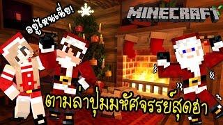 Download ตามล่าปุ่มมหัศจรรย์สุดฮากับ3ซ่าจอมป่วน | Minecraft [zbing z.] Video