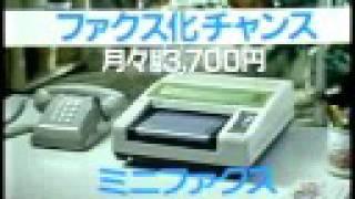 Download CMですよ〜52「電電公社」 Video