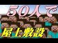 Download 【マイクラ】C向かいビル完成 50人でやるマイクラ 上海をつくろう#22【Minecraft × BF4】 Video