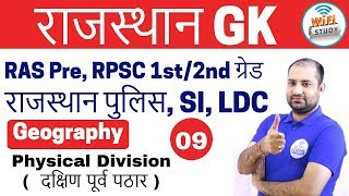 Download 9:00 PM | Rajasthan Geography by Rajendra Sir | Day-9 | Physical Division( दक्षिण पूर्व पठार ) Video